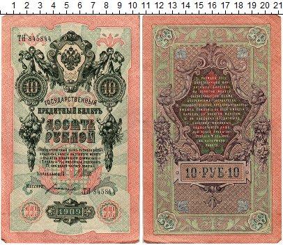 Изображение Банкноты 1894 – 1917 Николай II 10 рублей 1909  XF