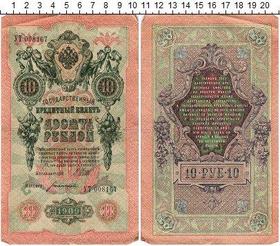 Изображение Банкноты 1894 – 1917 Николай II 10 рублей 1909  XF-