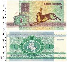 Изображение Банкноты Беларусь 1 рубль 1992  UNC заяц
