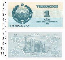 Изображение Банкноты Узбекистан 1 сум 1992  UNC