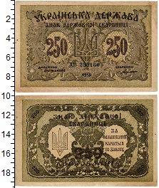 Изображение Банкноты Украина 250 карбованцев 1918  XF