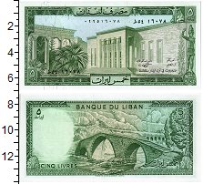 Изображение Банкноты Ливан 5 ливров 1986  UNC Мост через реку Нахр