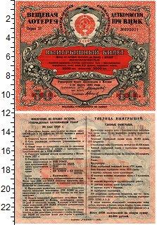 Изображение Банкноты СССР 50 копеек 1926  XF Вещевая лотерея Дет