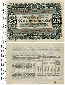 Изображение Банкноты СССР 25 рублей 1946  XF-