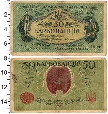 Изображение Банкноты Украина 50 карбованцев 1918  VF