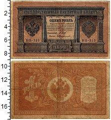 Изображение Банкноты 1894 – 1917 Николай II 1 рубль 1898  VF Шипов-Протопопов (Со