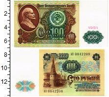 Изображение Банкноты СССР 100 рублей 1991  UNC-