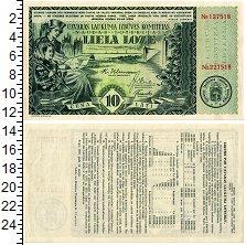 Изображение Банкноты Латвия 10 лат 1937  UNC- Лотерейный билет