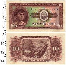 Продать Банкноты Румыния 10 лей 1952