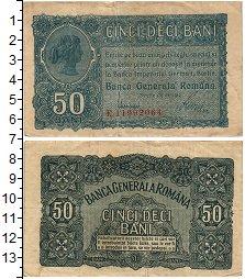 Продать Банкноты Румыния 50 бани 1917