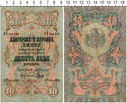 Изображение Банкноты Болгария 10 лев 1904  XF-