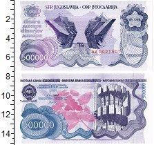 Изображение Банкноты Югославия 500000 динар 1989  UNC