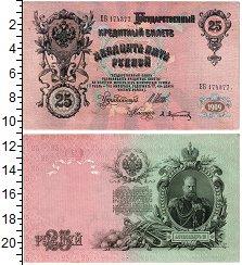 Изображение Банкноты 1894 – 1917 Николай II 25 рублей 1909  XF