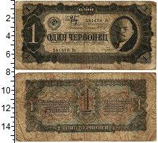Изображение Банкноты СССР 1 червонец 1937  VF-