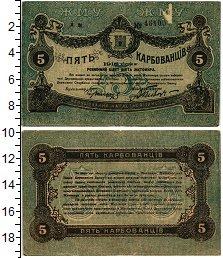 Изображение Банкноты Украина 5 карбованцев 1918  XF-