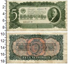 Изображение Банкноты СССР 5 червонцев 1937  VF