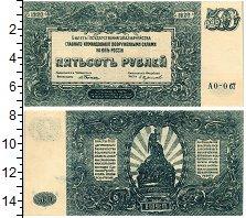 Изображение Банкноты Гражданская война 500 рублей 1920  UNC Вооруженные силы Юга