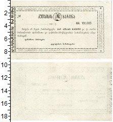 Изображение Банкноты Грузия 100000 рублей 1921  UNC