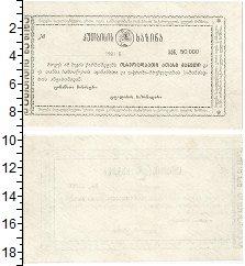 Изображение Банкноты Грузия 50000 рублей 1921  UNC
