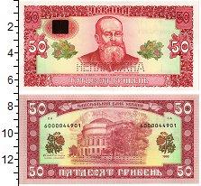 Изображение Банкноты Украина 50 гривен 1992  UNC