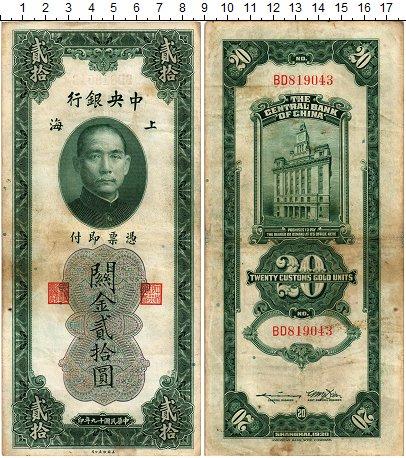 Изображение Банкноты Китай 20 юаней 1930  XF-