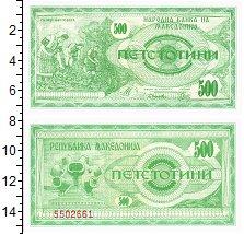 Изображение Банкноты Македония 500 динар 1992  UNC