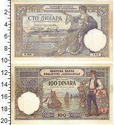 Изображение Банкноты Югославия 100 динар 1929  XF-