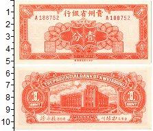 Изображение Банкноты Китай 1 цент 1949  UNC Гуйчжоу