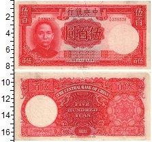 Изображение Банкноты Китай 500 юань 1944  XF