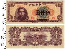 Изображение Банкноты Китай 5000 юань 1947  XF