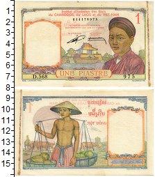 Изображение Банкноты Индокитай 1 пиастр 1953  XF-