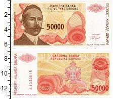 Изображение Банкноты Босния и Герцеговина 50000 динар 1993  UNC