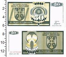 Изображение Банкноты Босния и Герцеговина 50 динар 1992  UNC