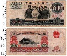 Изображение Банкноты Китай 10 юаней 1965  VF