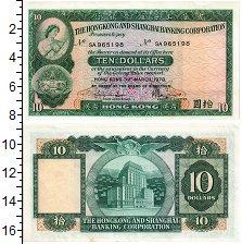 Изображение Банкноты Гонконг 10 долларов 1978  XF+