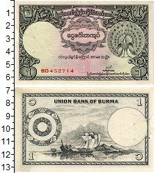 Изображение Банкноты Бирма 1 кьят 1953  XF