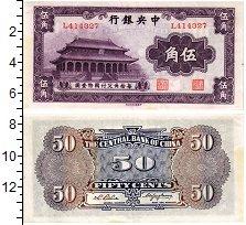 Изображение Банкноты Китай 50 центов 1940  XF