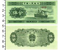 Изображение Банкноты Китай 1 фен 1953  UNC