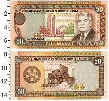 Изображение Банкноты Туркменистан 50 манат 1993  UNC Сапармурат Ниязов