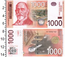 Изображение Банкноты Сербия 1000 динар 2014  UNC