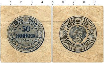 Изображение Банкноты РСФСР 50 копеек 1923  XF-