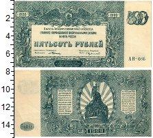 Изображение Банкноты Гражданская война 500 рублей 1920  UNC-