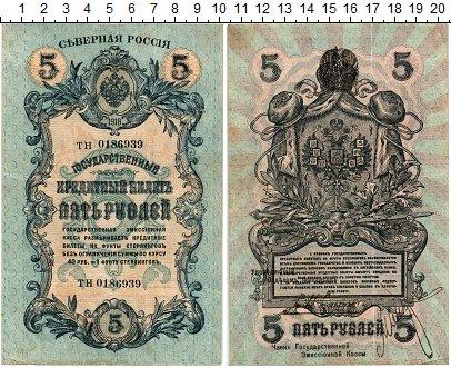 Изображение Банкноты Гражданская война 5 рублей 1918  XF