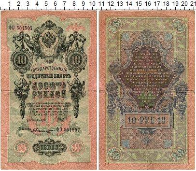 Изображение Банкноты 1894 – 1917 Николай II 10 рублей 1909  VF Шипов-Былинский (Сов