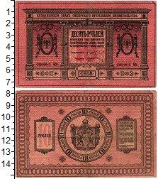Изображение Банкноты Гражданская война 10 рублей 1918  XF