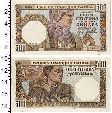 Изображение Банкноты Сербия 500 динар 1941  XF+