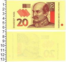 Изображение Банкноты Хорватия 20 кун 1993  UNC Образец л.с.