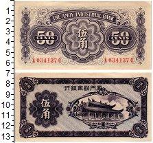 Изображение Банкноты Китай 50 центов 1940  UNC