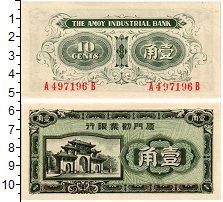Изображение Банкноты Китай 10 центов 1940  UNC Выпуск провинциально