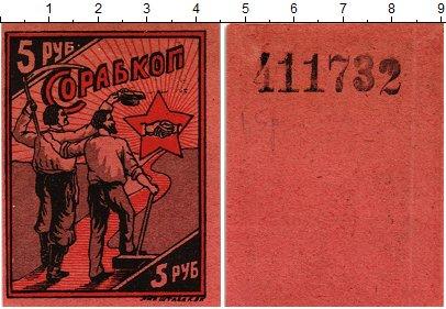 Изображение Банкноты РСФСР 5 рублей 1921  UNC
